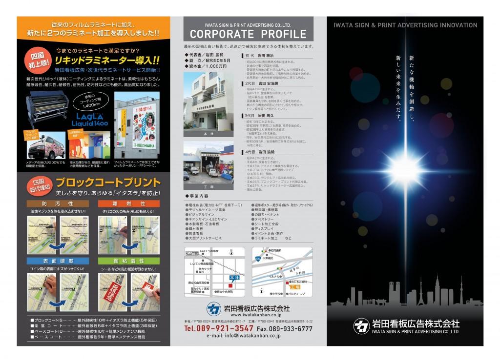 岩田看板広告_01