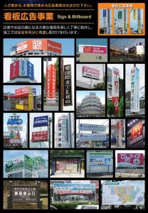 看板広告事業