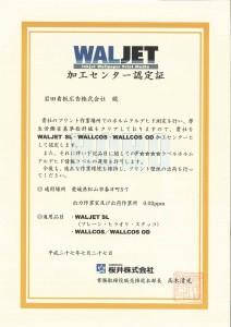 WALJET加工認定証_01